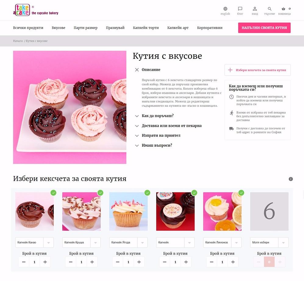 take-a-cake-kutia