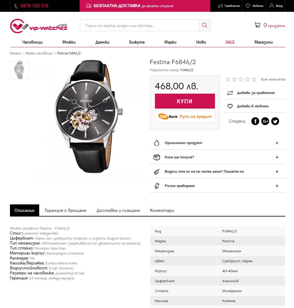 online-store-vip-watches-tbi-modul-stenik